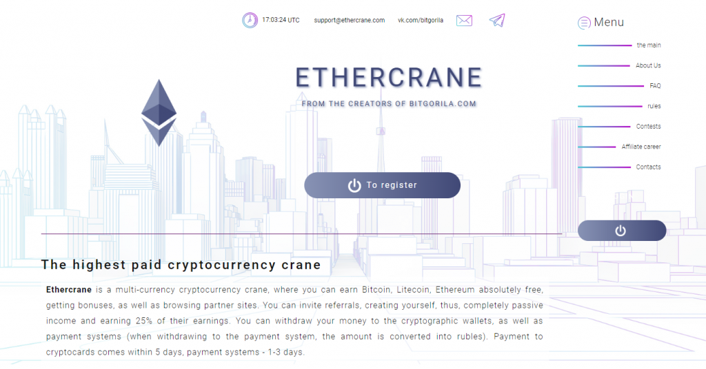 ethercrane